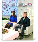 Невероятный Крым: самые интересные маршруты