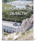 Туризм в Воронежской области