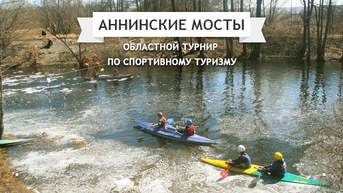 турнир по спортивному туризму «Аннинские Мосты»
